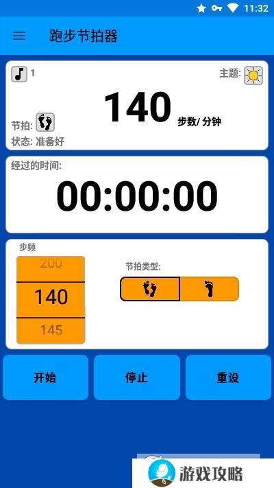 跑步节拍器安卓版