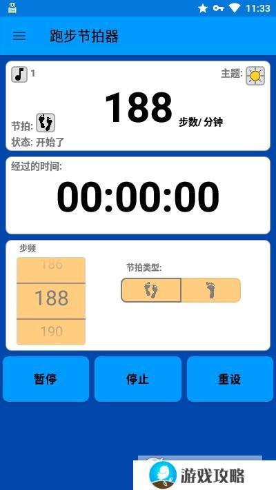 跑步节拍器手机版
