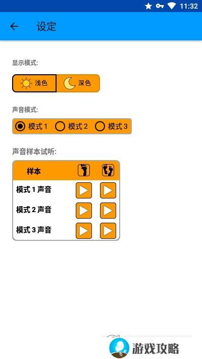 跑步节拍器app