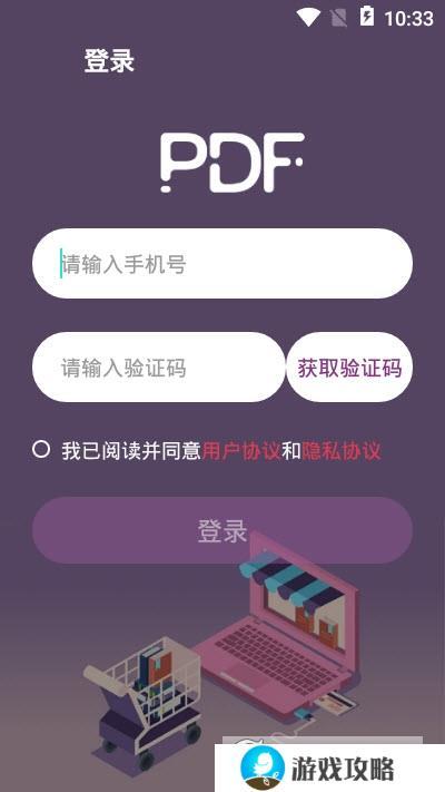 PDF万能文档最新版