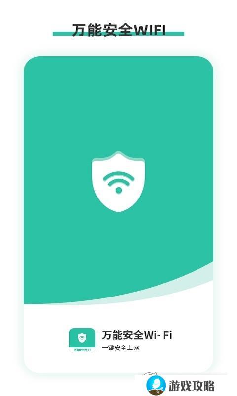 万能安全WiFi官方版