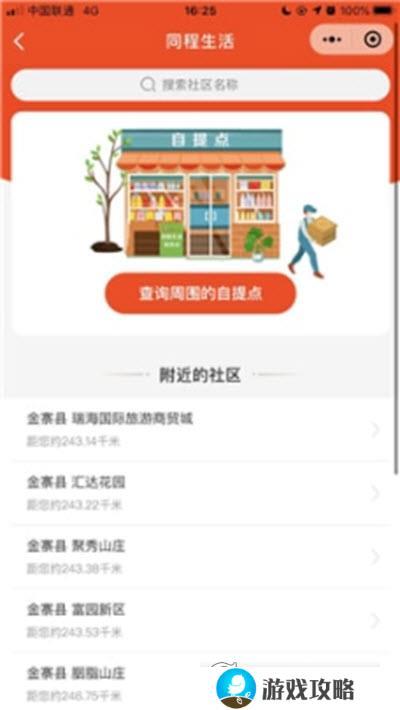 蜜橙生活app