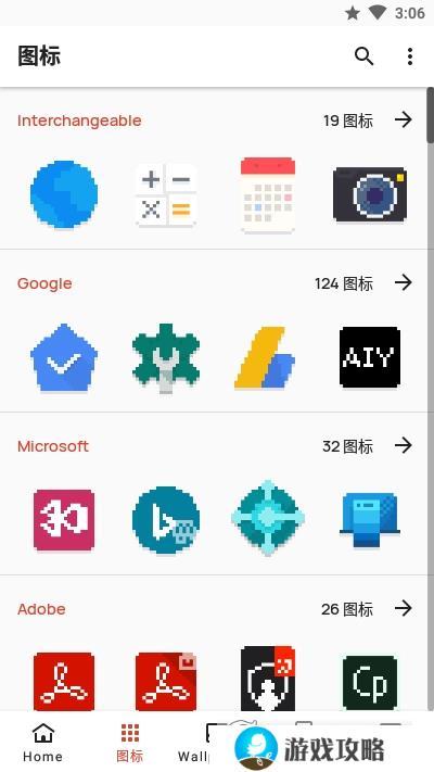 像素世界图标包app