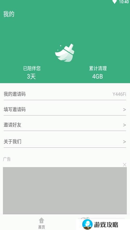 易秀清理大师app