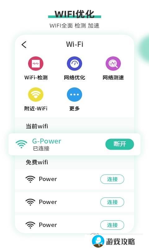 万能安全WiFi安卓版
