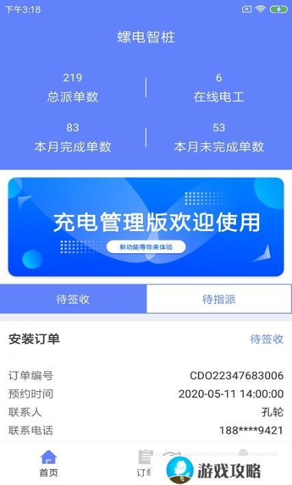 螺电智桩app