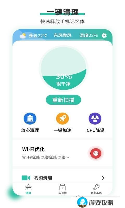 万能安全WiFi最新版
