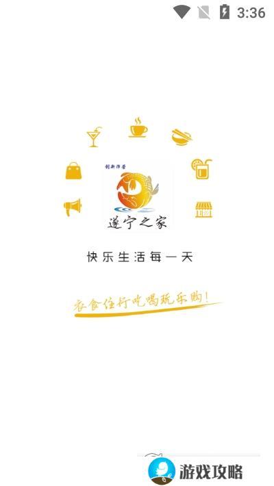 遂宁之家app