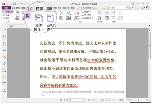 pdf编辑器哪个好用