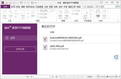 可以编辑pdf的免费软件有哪些