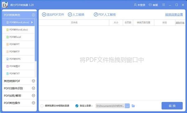图片转pdf格式怎么弄